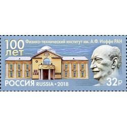 2018 Russia Istituto tecnico-fisico Ioffe MNH