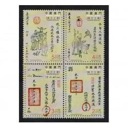 2018 Macao Antichi documenti cinesi - serie
