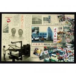 2018 Macao 60° anniversario Daily News
