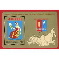 2018 Russia Stemmi delle Regioni: Ivanovo Oblast