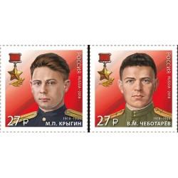 2018 Russia Eroi dell'Unione Sovietica