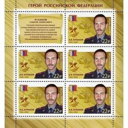 2018 Russia Eroe AB Bukhanov (1965-2003)