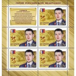 2018 Russia Tenente maggiore Dmitry Gorshkov (1971-1999)