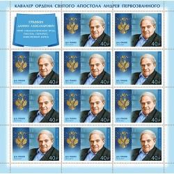 2019 Russia Ordine di Sant'Andrea - Daniil Granin