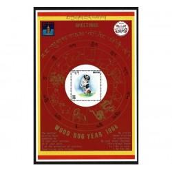 1994 Bhutan Esposizione internazionale filatelia Hong Kong