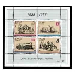 1978 Grecia 150° anniversario servizio postale