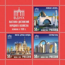 2019 Russia Attrazioni di Mosca VDNH Foglietto