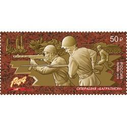 2019 Russia WWII Operazione Bagration - II Guerra Mondiale