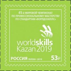 2019 Russia WorldSkills Kazan