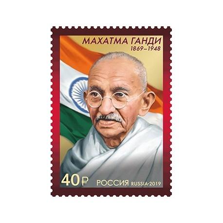 2019 Russia 150° nascita del Mahatma Gandhi francobollo