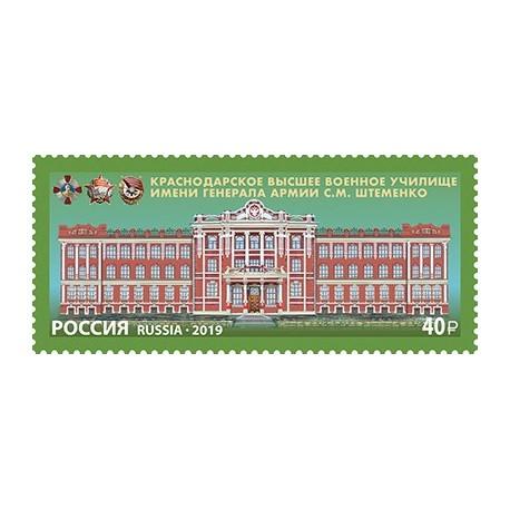 2019 Russia Scuola militare superiore di Krasnodar