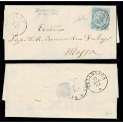 1864 Lettera da Giuncarico a Massa 15c De La Rue Londra