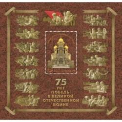 2020 Russia vittoria Grande Guerra Patriottica congiunta Bielorussa