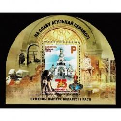 2020 Bielorussia vittoria della Grande Guerra Congiunta (Joint Iusse)