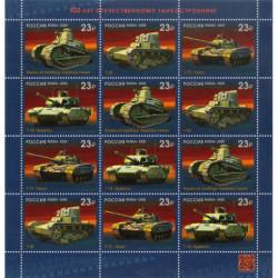 2020 Russia 100° anniversario costruzione carri armati - Minifoglio