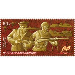 2020 Russia Manchurian Strategic Offensive Operation