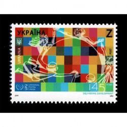 2019 Ucraina 145° anniviersario UPU Unione Postale - Congiunta ( joint iusse)