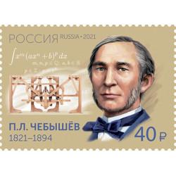 2021 Russia 200 anni nascita di PL Chebyshev