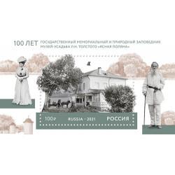 2021 Russia 100 anni Museo tenuta Yasnaya Polyana foglietto