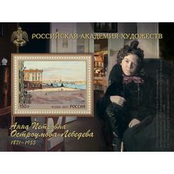 2021 Russia 150 anni nascita AP Ostroumova-Lebedeva pittrice