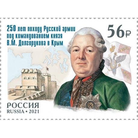 2021 Russia principe VM Dolgorukov in Crimea