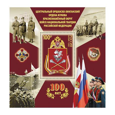 2021 Russia Bandiera Rossa di Orsha-Khingan