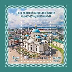 2021 Russia monastero di Kazan Bogoroditsky foglietto