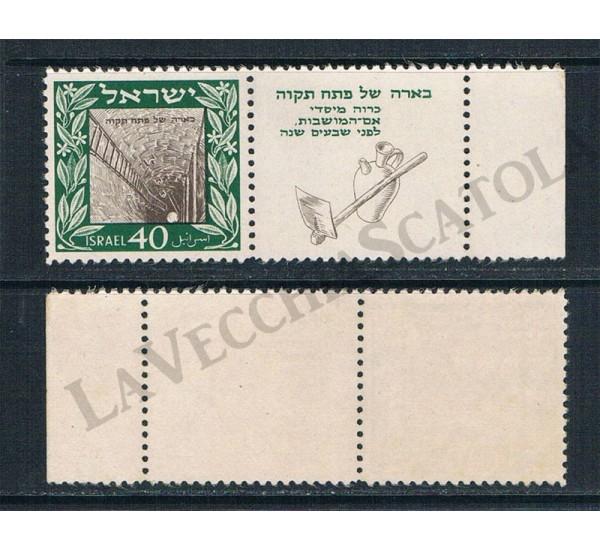 1949 Israele Petah Tikva con Tab MNH/**