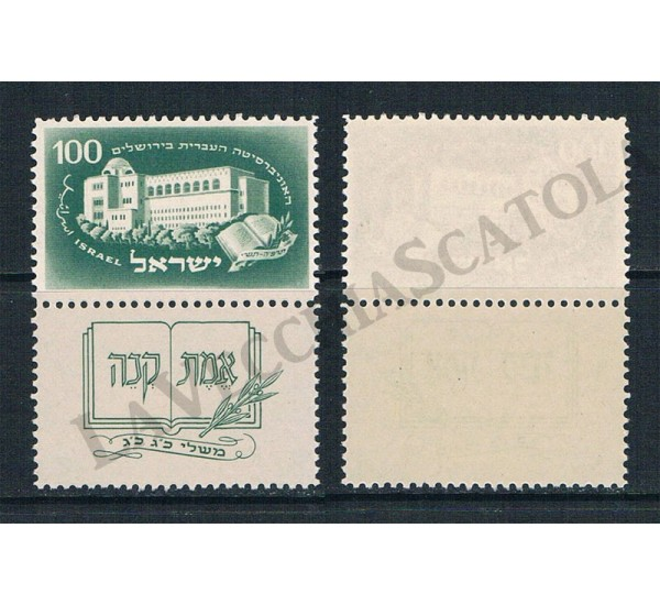 1950 Israele Università di Gerusalemme con TAB MNH/**