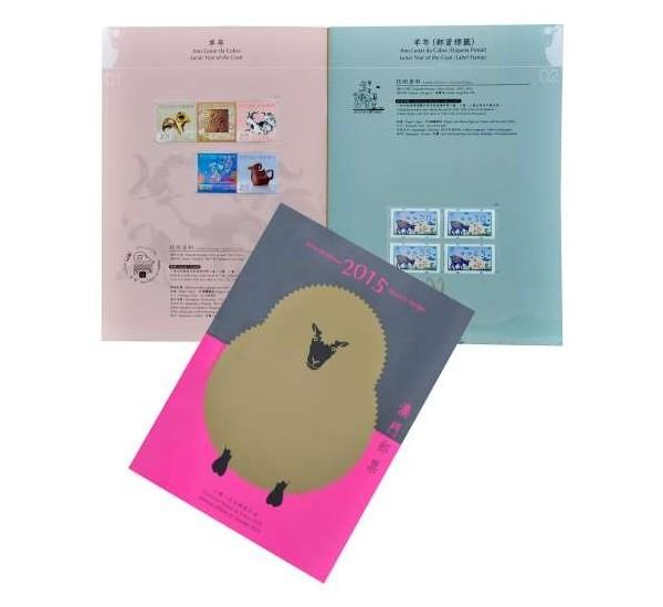 2015 Macao libro annuale francobolli con tutte le serie