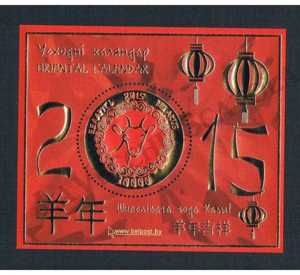 2015 Bielorussia foglietto Anno della Capra