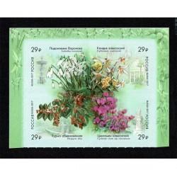 2017 Russia tematica fiori blocco MNH/**