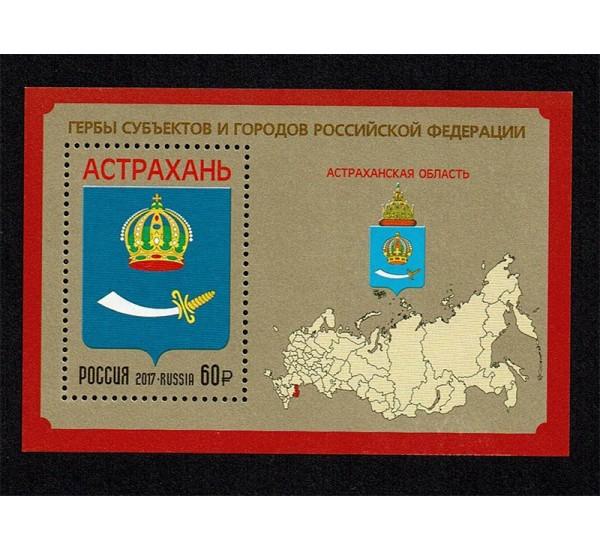 2017 Russia foglietto regione di Astrakhan