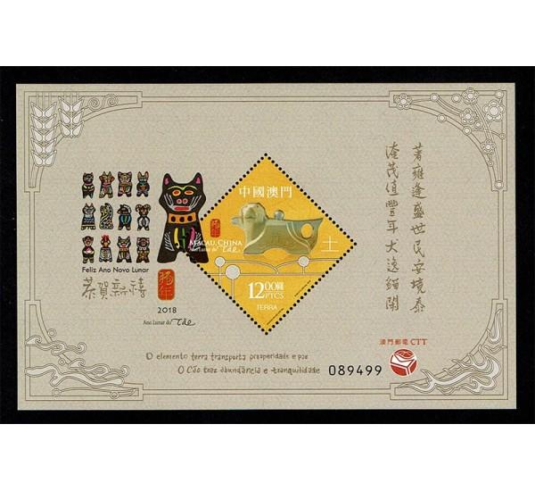 2018 Macao Anno Lunare del Cane foglietto MNH