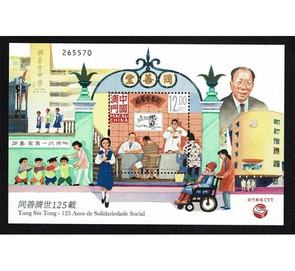 2017 Macao Tung Sin Tong Solidarietà sociale foglietto MNH/**
